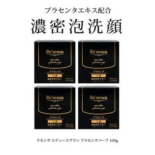 [100g×4個セット]リセンザ エデュースブラン プラセンタソープ(洗顔石けん)