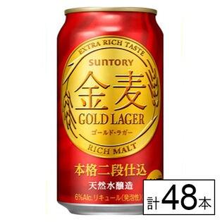 【送料込145.9円/本】サントリー 金麦 ゴールドラガー 350ml×48本