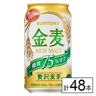【送料込145.9円/本】サントリー 金麦 糖質75%オフ 350ml×48本