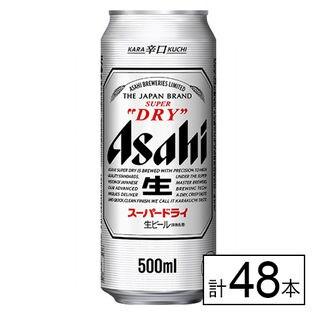 【送料込287.3円/本】アサヒ スーパードライ 500ml×48本