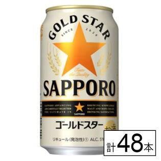 【送料込139.6円/本】サッポロ GOLD STAR 350ml×48本