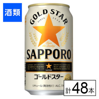 【送料込143.6円/本】サッポロ GOLD STAR 350ml×48本《沖縄・離島配送不可》[酒類]