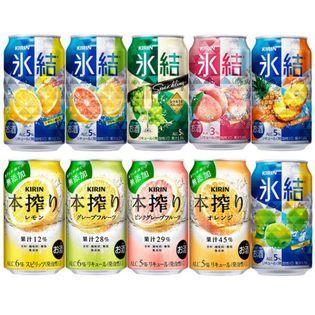 【20本】氷結×本搾り 350ml 10種アソートセット