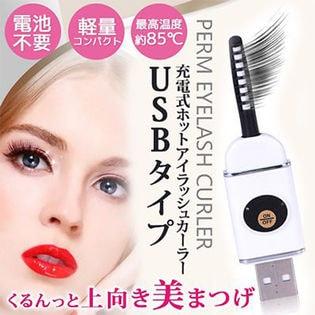 USB充電式ホットビューラー