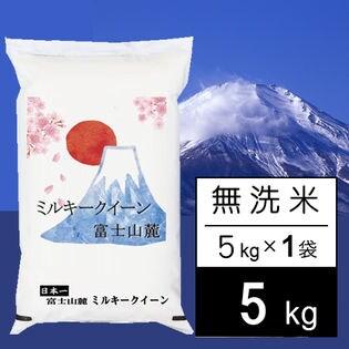 【5kg】令和2年産 富士山麓 ミルキークイーン 無洗米5kgx1袋