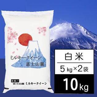 【10kg】令和2年産 富士山麓 ミルキークイーン 白米5kgx2袋