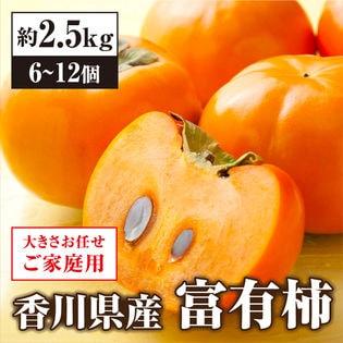 2箱同時申込で2kgおまけ【約2.5kg】香川県柿(ご家庭・不揃い)
