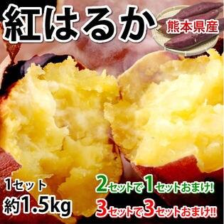 【1.5kg(S~2L)】熊本県産 紅はるか(ご家庭用・傷あり)