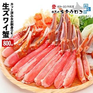 【800g】生食可 カット済み 生ずわいがに 詰め合わせ 化粧箱入