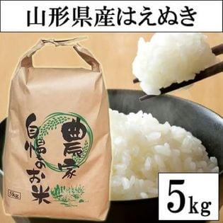 【5kg】令和2年産 新米 山形県産 はえぬき(精米)