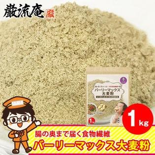 【1kg】スーパー大麦「バーリーマックス 大麦粉」