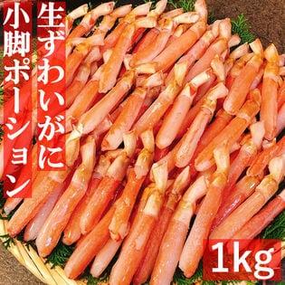 【1kg】生ずわいがに小脚ポーション