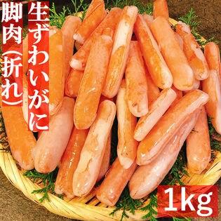 【1kg】生ずわいがに脚肉(折れ)
