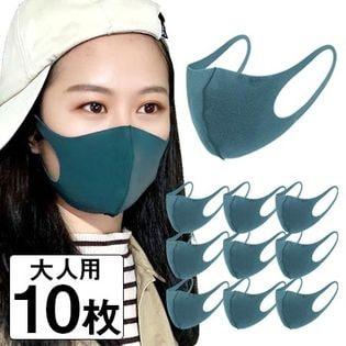 【在庫有り】【大人用ブルーグリーン】洗えるマスク(10枚組)