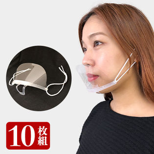 【10枚入】透明マスク | マウスシールド