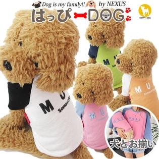 【ピンク/M】犬 服 犬服 犬の服 トレーナー お揃い コーデ