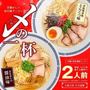 【2食】昔懐かしい屋台風ラーメン 〆(しめ)の一杯<醤油味・とんこつ味>(生麺)