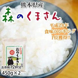 【計900g(450g×2 約6合)】熊本県産 森のくまさん 令和元2年度産 新米