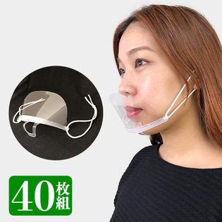 【40枚入】透明マスク | マウスシールド