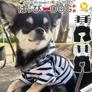 【グレー/XLサイズ】チワワ チワワ服 犬 服 犬服 つなぎ ロンパース ボーダー