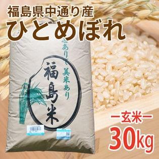 【30kg (30kg×1袋)】令和2年産 新米 玄米 福島県中通り産ひとめぼれ