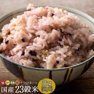 【3kg(500g×6袋)】国産 栄養満点23穀米(チャック付き)