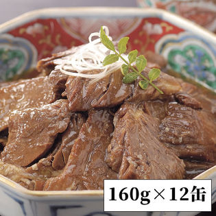 【160g×12缶】<柔らか>牛肉大和煮缶詰