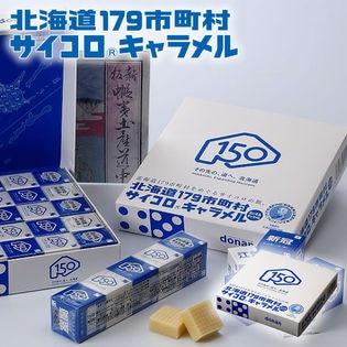 【計50粒】北海道 179市町村 サイコロキャラメル 道南食品 北海道 お土産