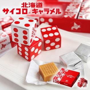 【計50粒】 北海道 サイコロキャラメル 道南食品 北海道 お土産