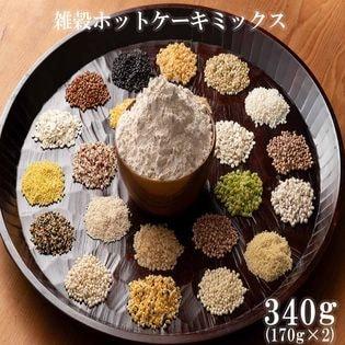 【340g】雑穀ホットケーキミックス (小麦粉不使用・チャック付き)