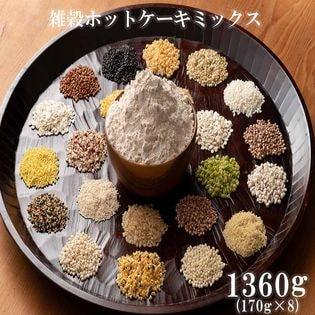 【1360g】雑穀ホットケーキミックス (小麦粉不使用・チャック付き)