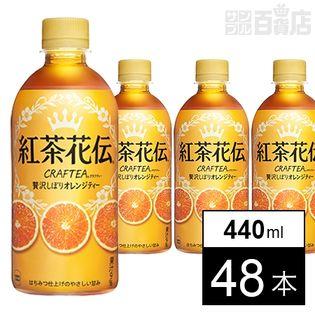 【48本】紅茶花伝クラフティー贅沢しぼりオレンジティー 440mlPET