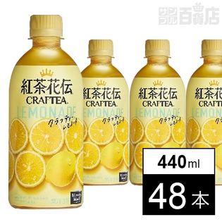 【48本】紅茶花伝 クラフティー レモネード 440mlPET
