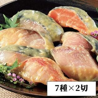 【7種×各2切】<西京漬の七福神>お魚食べ比べセット