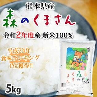 【5kg】熊本県産 森のくまさん 令和2年産