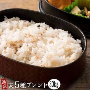 【30kg(500g×60袋)】国産麦5種 (雑穀米・チャック付き)