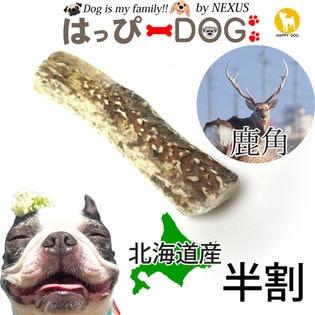 【半割】鹿の角 北海道 鹿角 犬のおもちゃ 犬のおやつ おもちゃ  デンタルケア  口臭対策