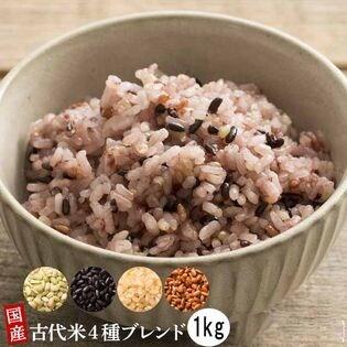 【1kg(500g×2袋)】国産 古代米4種ブレンド(チャック付き)