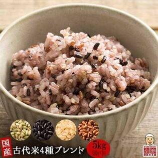 【5kg(500g×10袋)】国産 古代米4種ブレンド(チャック付き)