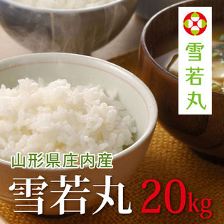 【20kg】令和2年産 新米 山形県産雪若丸