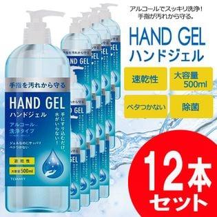 【12本】アルコールハンドジェル 500ml 大容量 高濃度アルコール配合 除菌 べとつかない