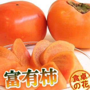 【予約受付】11/13~12/10順次出荷【7kg】富有柿(和歌山・奈良)※ご家庭用ー傷・擦れあり