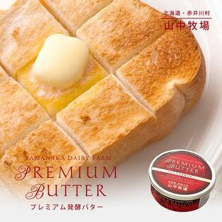 【200g】山中牧場 プレミアム醗酵バター 北海道 お土産