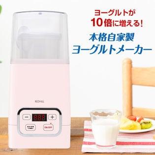 【カラー:ピンク】ヨーグルトメーカー