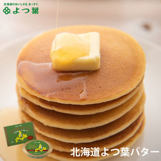 【計250g(125g×2個)】北海道よつ葉バター 北海道 お土産
