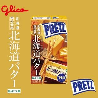 【計28本(14本×2箱)】グリコ ジャイアントプリッツ 北海道バター