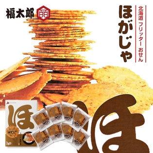 【計16枚(2枚×8袋)】ほがじゃ えび 株式会社 山口油屋福太郎 北海道