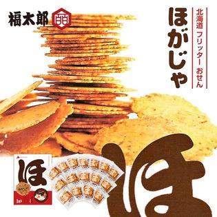 【計32枚(2枚×16袋)】ほがじゃ ほたて 株式会社 山口油屋福太郎 北海道