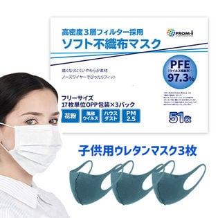 <51枚入り>高密度3層フィルター採用 ソフト不織布マスク【子供用洗えるマスク3枚オマケ付】