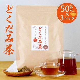 【3g×50包入×3パック】国産 どくだみ茶 ティーバッグ ノンカフェイン ドクダミ茶 健康茶
